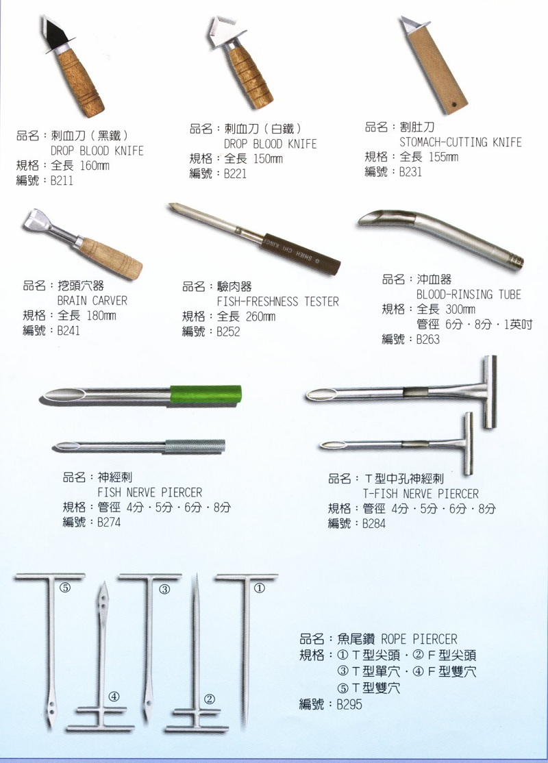 03 Fish Processing Tools