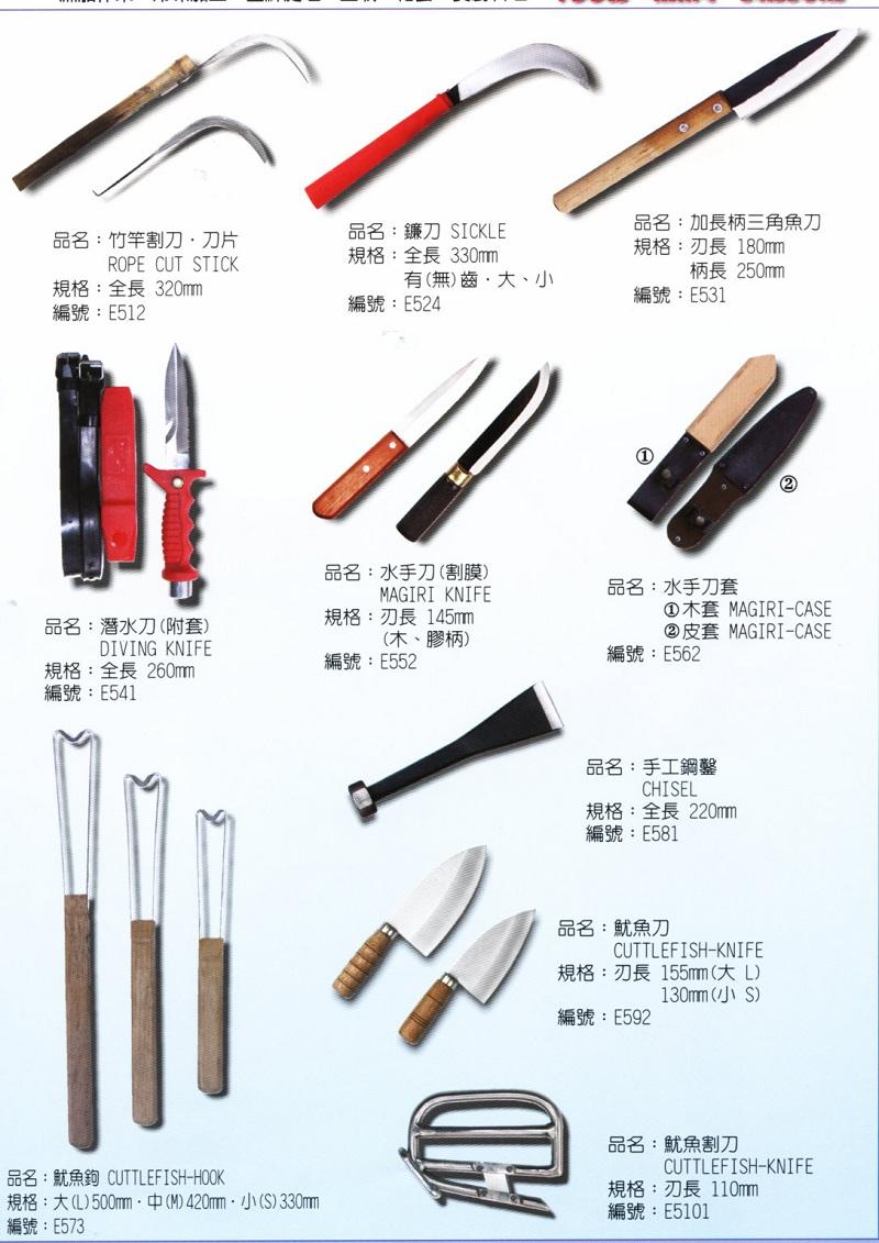 03 Fish Processing Tools